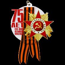 75 лет Великой ПОБЕДЫ!